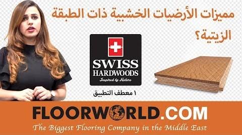 مميزات الأرضيات الخشبية ذات الطبقة الزيتية؟